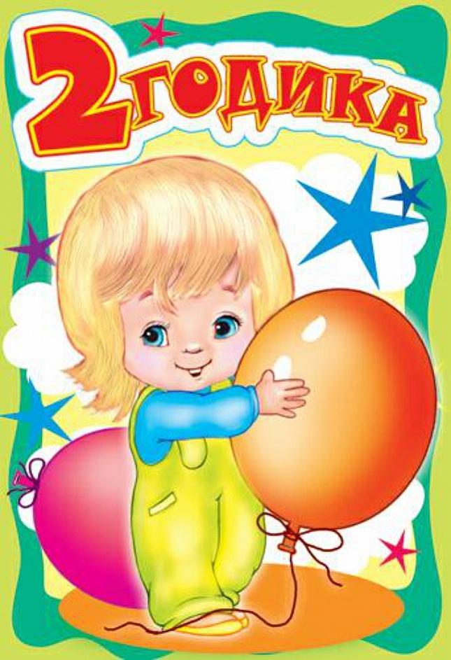 Поздравление с днем рождения ребенку 2 годика